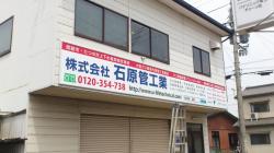 ファサード・壁面看板施工事例写真 兵庫県 施工前に比べると、会社の存在感が違います!