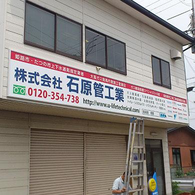 ファサード・壁面看板施工事例写真 兵庫県 壁面を目一杯使ったファサード看板になります