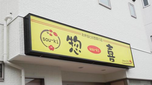 ファサード・壁面看板施工事例写真 東京都 新店オープンのため、入口上の内照式ファサード看板と、突出し看板の設置をさせて頂きました