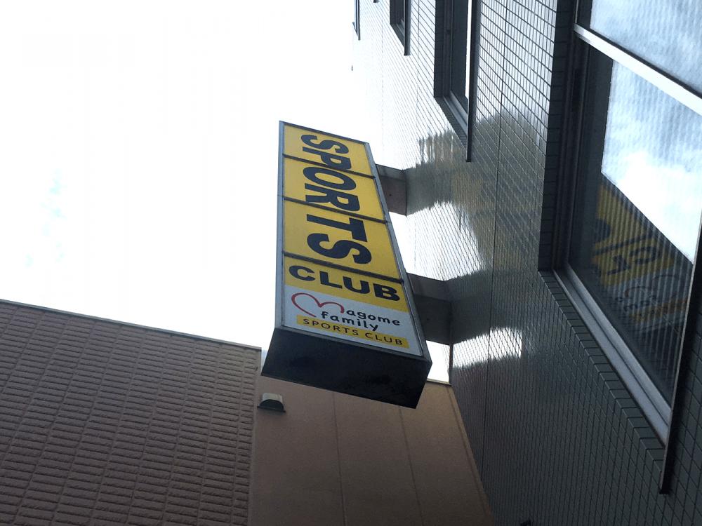 突き出し看板・袖看板施工事例写真 東京都 先日は壁面看板の表示変更でしたが今回は突出し看板の表示変更です