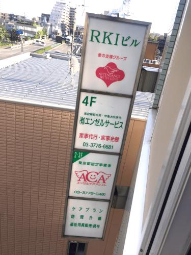 突き出し看板・袖看板施工事例写真 東京都 4テナント分を使用して1テナントへ意匠変更です