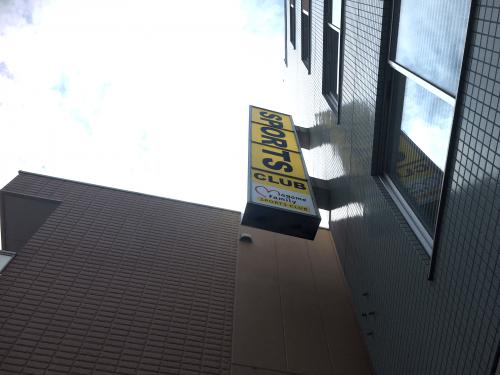 突き出し看板・袖看板施工事例写真 東京都 看板のカラー、シンプルな内容で視認性がアップします