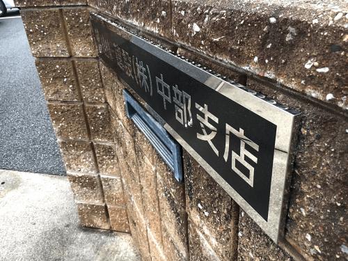 箱文字・切り文字看板施工事例写真 愛知県 ステンレスエッチング【腐食加工】銘板