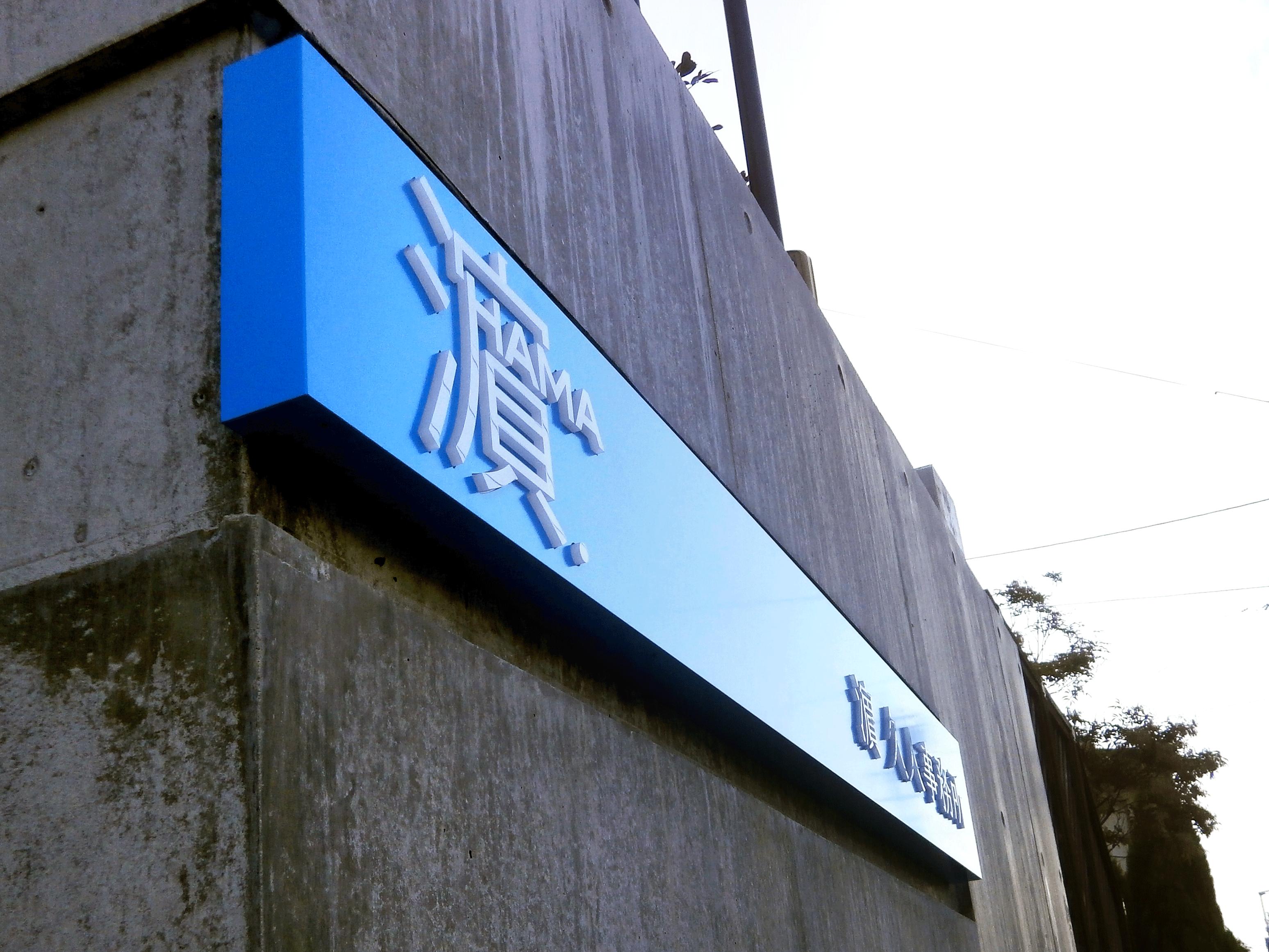ファサード・壁面看板施工事例写真 愛知県 象嵌看板は高級感があり綺麗な看板のため店舗や企業様にお勧めの看板です