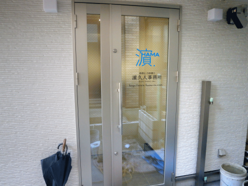 ウィンドウサイン・窓ガラス看板施工事例写真 愛知県 取付をまとめることで施工費を抑えることができます