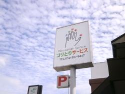 自立・野立て看板施工事例写真 愛知県 新規開業するため今あるポール看板を使って看板を付けたい