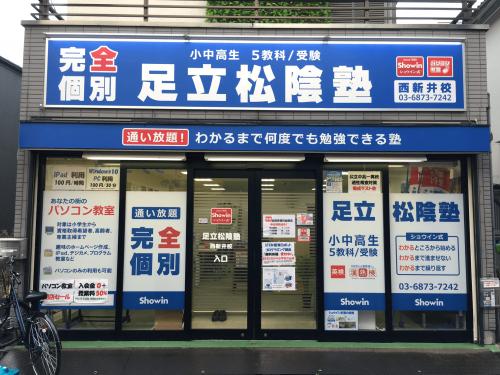 ファサード・壁面看板・ウィンドウサイン・窓ガラス看板施工事例写真 東京都 お客様のプランが明確でしたので、大変スムーズにお見積り作成から施工まで行う事ができました