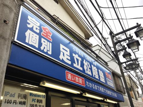 ファサード・壁面看板施工事例写真 東京都 アルミ枠付きファサード看板に照明器具・アドビュ―の弊社一押しセットです