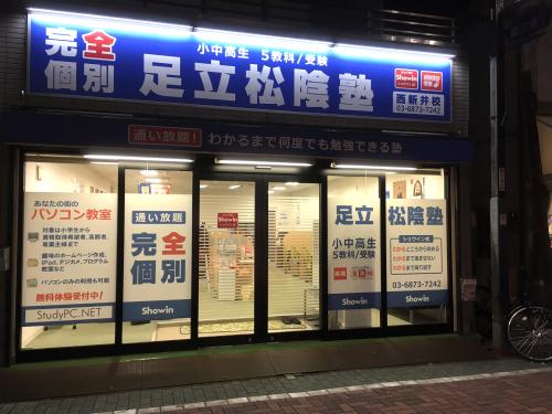 ファサード・壁面看板・ウィンドウサイン・窓ガラス看板施工事例写真 東京都 夜になると照明効果が抜群のアドビュ―です
