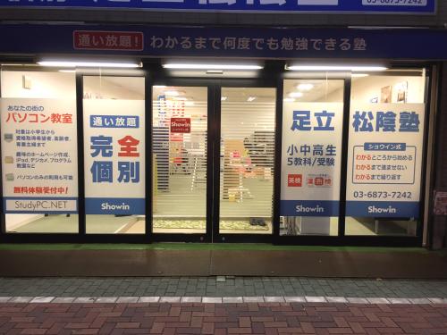 ウィンドウサイン・窓ガラス看板施工事例写真 東京都 塾生が集中して勉強できる様に目隠し代わりにもなってくれます