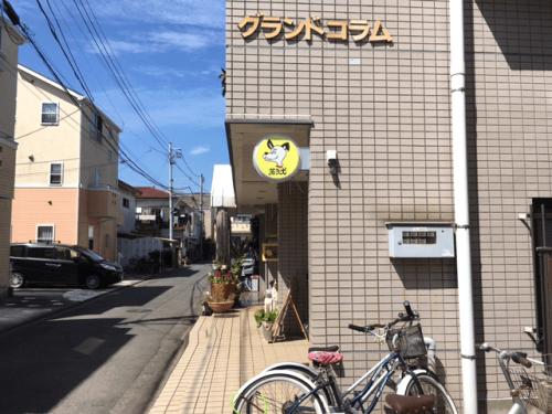 突き出し看板・袖看板施工事例写真 神奈川県 施工を含め依頼ができ価格も納得ができました