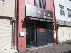 ファサード・壁面看板・ウィンドウサイン・窓ガラス看板施工事例写真 愛知県 リピートでご発注いただきました