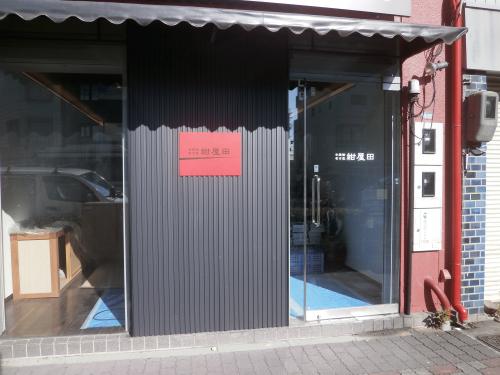 ファサード・壁面看板・ウィンドウサイン・窓ガラス看板施工事例写真 愛知県 プレートサイン&屋号カッティングシート文字