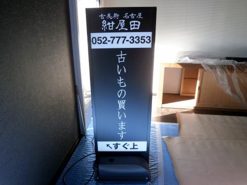 スタンド看板施工事例写真 愛知県 スタンド看板 旧表示面