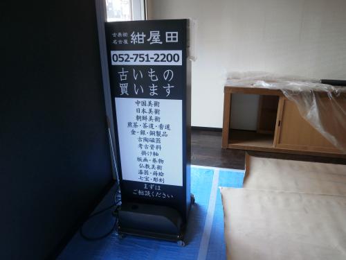 スタンド看板施工事例写真 愛知県 既存の表示面のシートのみを貼り替えました