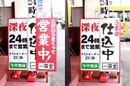 A型看板施工事例写真 愛知県 営業中プレートを抜き差しできるギミック