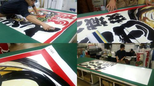 ファサード・壁面看板製作中 愛知県 製作チーム作業中