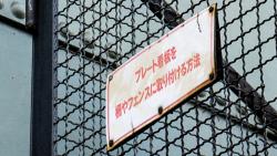 プレート看板を柵やフェンスに取り付ける方法