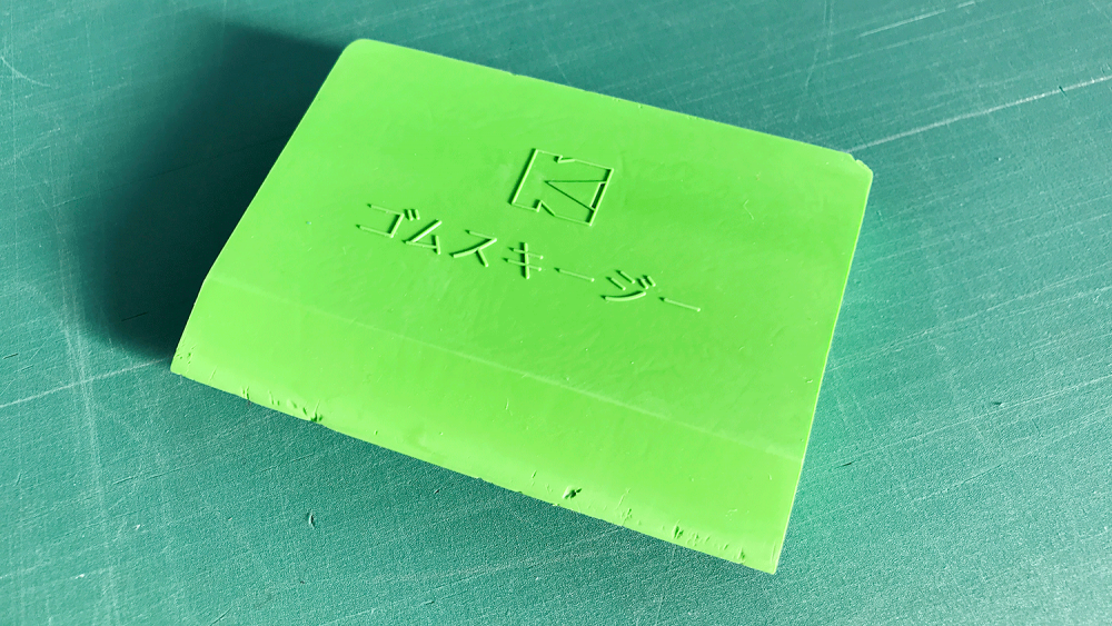 看板シートを貼る時に使う道具:スキージ(ゴム製)