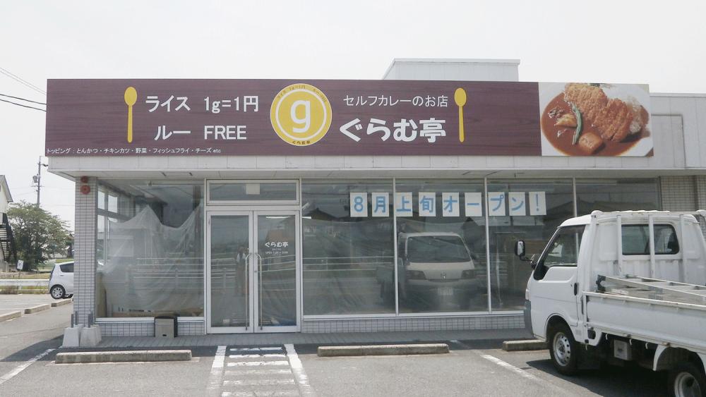 集客3倍も夢じゃない!?お店の顔「ファサード看板」を大解説!!