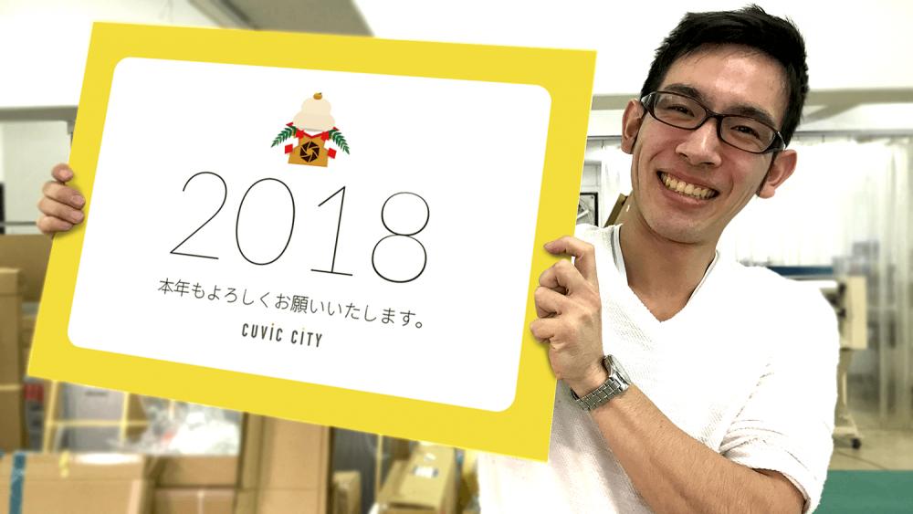 2018新年あけましておめでとうございます