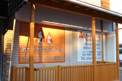 ファサード・壁面看板施工事例写真 愛知県 知人からの紹介、細かいところまで相談しながら決められる業者さんを探していました!