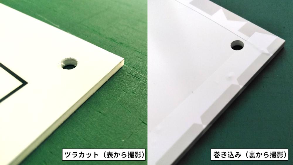 アルミ複合板でプレート看板を製作-ツラカットと巻き込み