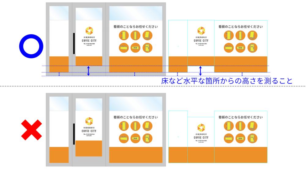 看板デザイン作成のコツと注意点【窓ガラスシート編】-窓ガラスの高さを考慮したデザイン例