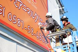 ファサード・壁面看板施工事例写真 愛知県 取付後にはしっかり清掃