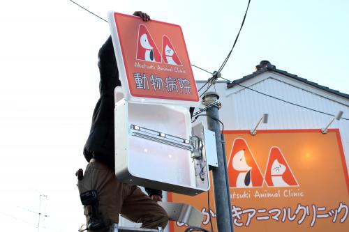 ファサード・壁面看板施工事例写真 愛知県 LED内照式突出し看板の取付風景