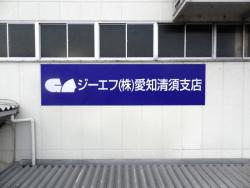 ファサード・壁面看板施工事例写真 愛知県 2015年に看板表示面の劣化のためプレート看板を製作・施工致しましたが、今回は社名変更のため既存看板を利用し表示面の貼り換えにて対応致しました