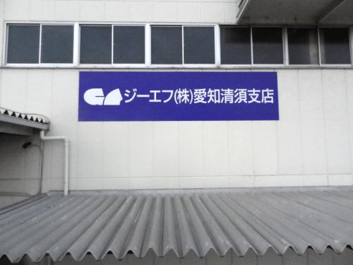 ファサード・壁面看板施工事例写真 愛知県 高所作業車で脚立・道板を荷揚げし、折半屋根に足場を設置しての作業です。前回製作のデータも保管してあるため採寸なしで製作可能です