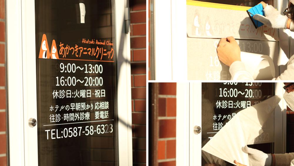 看板デザイン作成のコツと注意点【窓ガラスシート編】-カッティングシートの施工事例