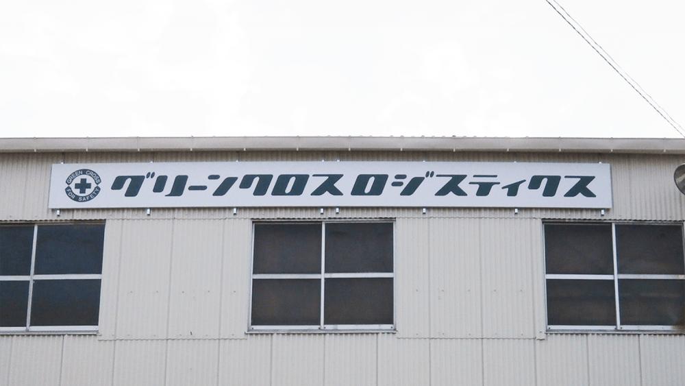プロ直伝!スレート壁面にプレート看板を取付ける方法3選-1.スレート壁面に看板を取り付けた施工事例
