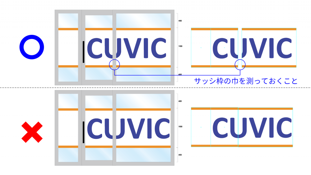 看板デザイン作成のコツと注意点【窓ガラスシート編】-サッシ枠の巾を考慮したデザイン例