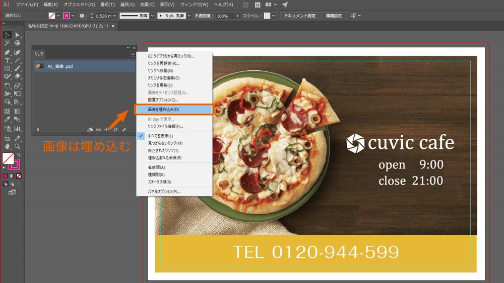 看板デザインの作成方法と入稿時の注意点-画像は埋め込む