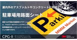 3M 駐車場用路面シート 屋内外のアスファルトやコンクリートに対応!