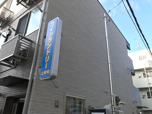 突き出し看板・袖看板施工事例写真 東京都 設計段階からお問合せいただけると下地、電源のことでご提案することができますよ