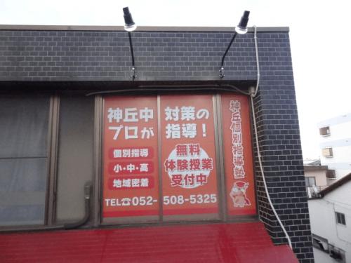 ウィンドウサイン・窓ガラス看板施工事例写真 愛知県 夜間でも視認できるようLEDアームスポットも取付ました