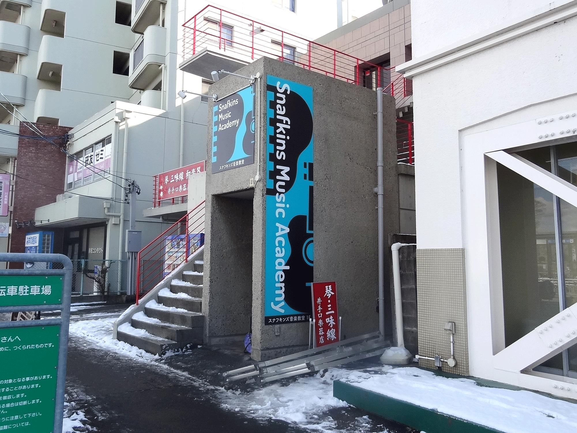 ファサード・壁面看板施工事例写真 愛知県 かべ3面の平看板とLEDスポットライト、カッティングシートの製作施工をさせていただきました
