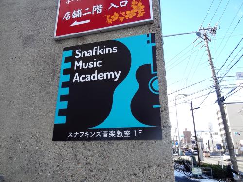 ファサード・壁面看板施工事例写真 愛知県 階段横にもプレート看板を取り付けました