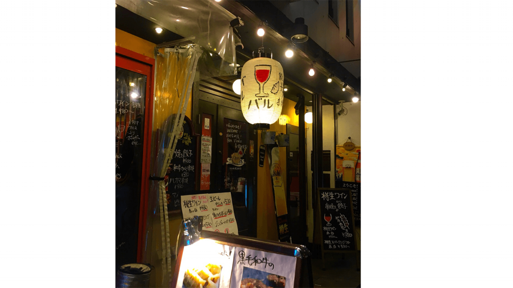 気になる看板見つけた!新人かわむら看板探検記「バル×提灯の組み合わせ!」-飲食店の入口に提灯がありました