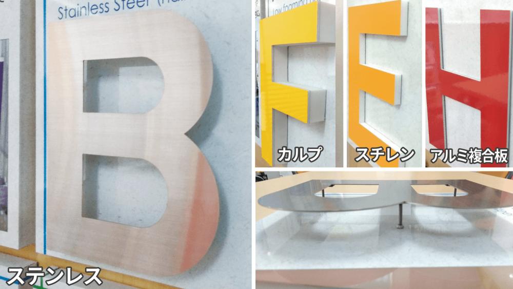 看板デザイン作成のコツと注意点【箱文字・切り文字編】-カルプ・ステンレス・カルプ・アルミ複合板の切り文字