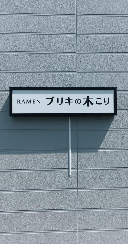 ファサード・壁面看板施工事例写真 神奈川県 短納期案件は早急に対応させていただきますが、お客様のご協力も必要になりますので宜しくお願い致します