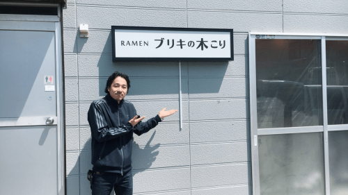 ファサード・壁面看板施工事例写真 神奈川県 最後に記念撮影