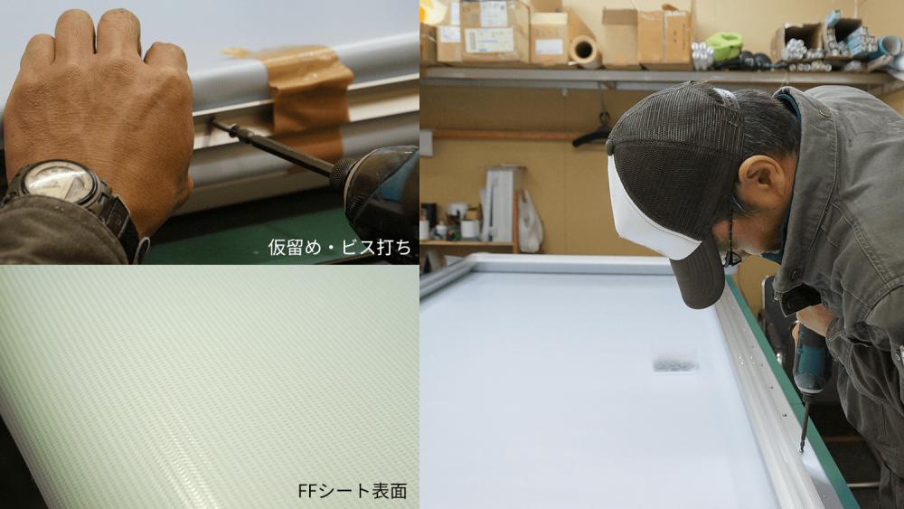FFシート(フレキシブルフェイス)内照式看板の構造とシートの張り方について-FF展張作業風景