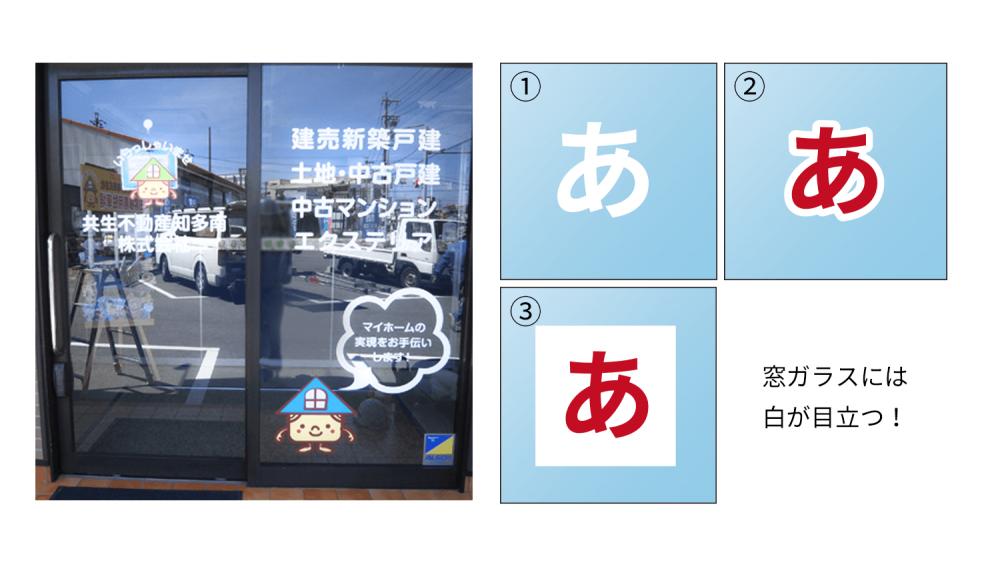 窓にシートを貼って看板に!フィルムの種類とデザインのポイント-窓ガラスには白い文字が目立つ