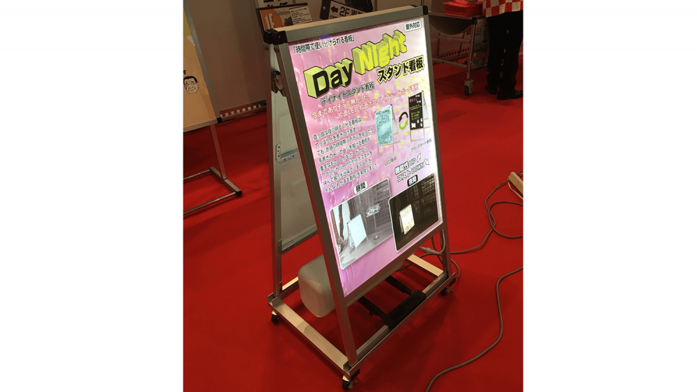 『SIGN EXPO 2018』昼夜両用のA型スタンド看板