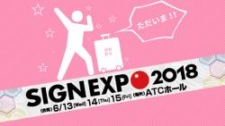 気になる看板見つけた!新人かわむら看板探検記「『SIGN EXPO 2018』に行ってきました(・∀・)」