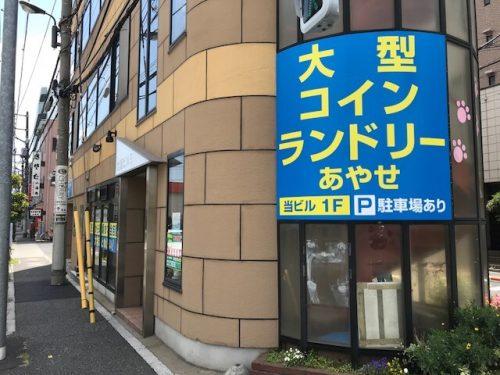 ファサード・壁面看板施工事例写真 東京都 当初は窓部分に直接インクジェット出力シートを貼ることを想定していましたが、現地調査で確認したところポリカーボネートと分かり、直接インクジェット出力シートを貼るとポリカーボネートよりアウトガスが発生しシート面がプクプクと気泡が出ます。対応としてアルミ複合板1㎜をサッシのRに合わせビス止めし取付ました